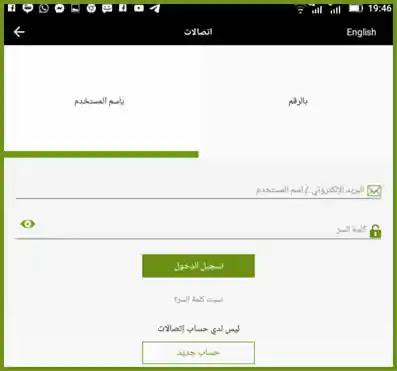 تسجيل الدخول برنامج ماي اتصالات