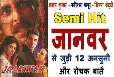Jaanwar (1999) Trivia In Hindi