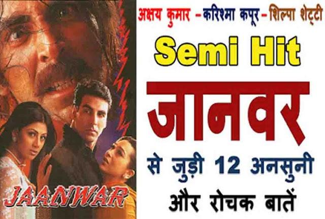 Jaanwar Movie Unknown Facts In Hindi: जानवर फिल्म से जुड़ी 12 अनसुनी और रोचक बातें