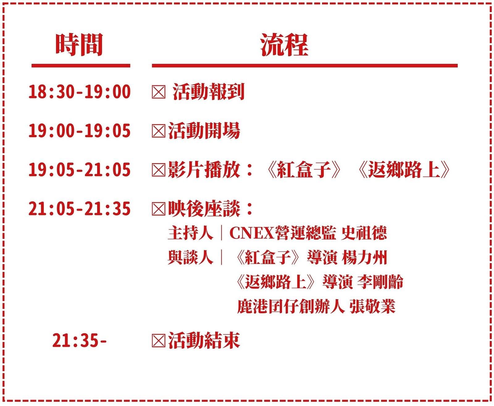 「藝術在民間」楊力州導演《紅盒子》放映座談|Accupass 活動通