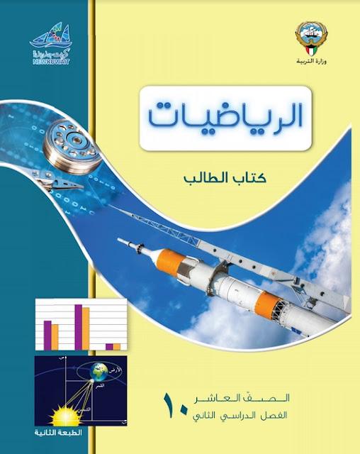 كتاب الطالب في الرياضيات الصف العاشر الثانوي
