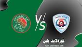 نتيجة مباراة الإتفاق وأبها  اليوم 2021/02/11 الدوري السعودي