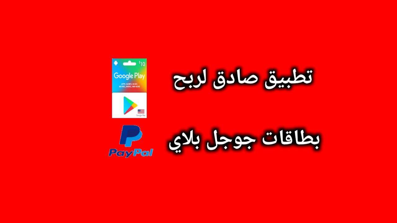 تطبيق سهل لربح بطاقات جوجل بلاي