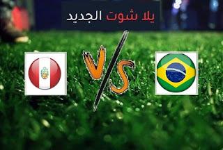 نتيجة مباراة البرازيل والبيرو اليوم الاربعاء بتاريخ 14-10-2020 تصفيات كأس العالم: أمريكا الجنوبية