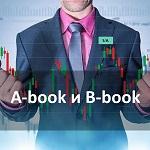 A-book и B-book