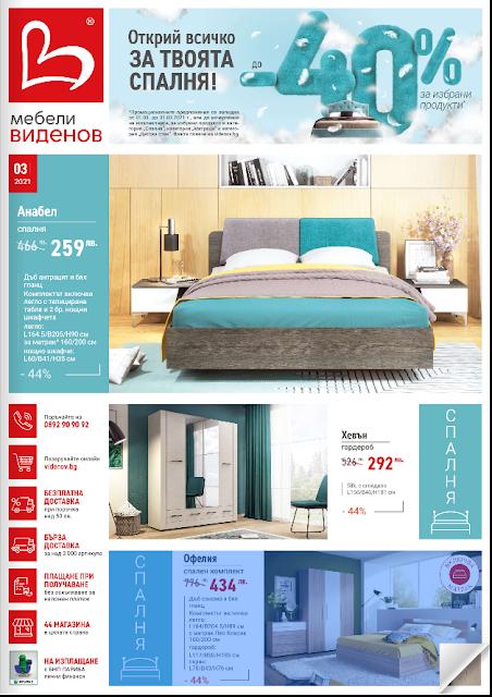 Мебели ВИДЕНОВ  Брошура - Каталог МАРТ 2021 →  до -40% на Дивани и Мебели за Дневна