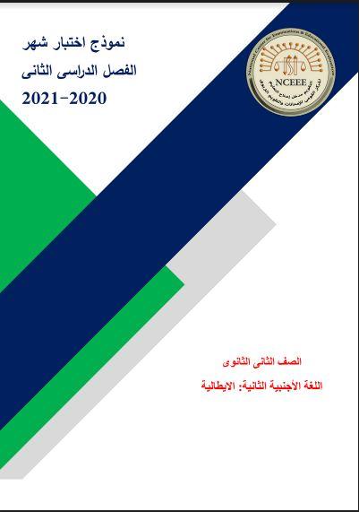نماذج الوزارة الاسترشادية شهر ابريل بالاجابات فى الفيزياء والايطالى للصف الثانى الثانوى ترم ثانى 2021