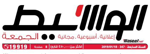 جريدة وسيط الاسكندرية عدد الجمعة 18 يناير 2019 م