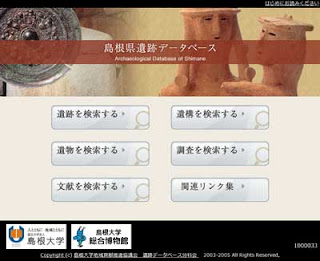 https://iseki.shimane-u.ac.jp/index.html