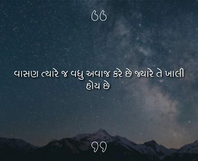 100+ gujarati suvichar with image For Free Gujarati suvichar Hd Image Quotes