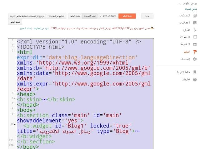 تحديد كود html