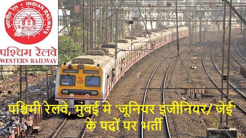 Western Railway jobs 2019