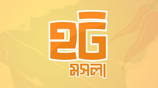 bangla typography font free download. bangla calligraphy logo, bangla lettering design