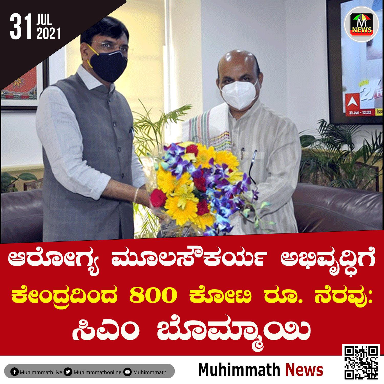 ಆರೋಗ್ಯ ಮೂಲಸೌಕರ್ಯ ಅಭಿವೃದ್ಧಿಗೆ ಕೇಂದ್ರದಿಂದ 800 ಕೋಟಿ ರೂ. ನೆರವು: ಸಿಎಂ ಬೊಮ್ಮಾಯಿ
