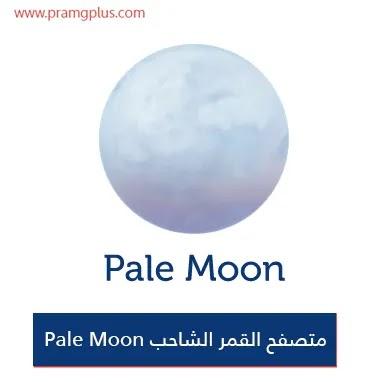 متصفح Pale Moon عربي للكمبيوتر