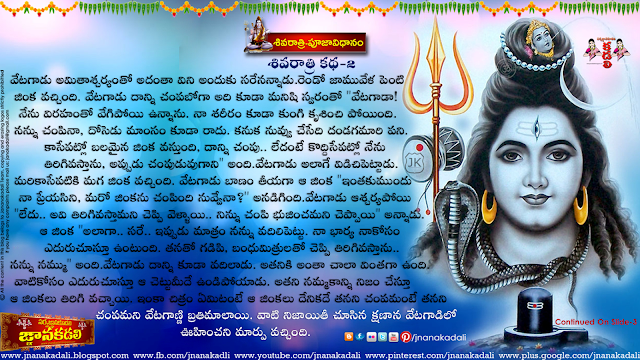 Sivaratri  Life Quotes in Telugu, Sivaratri  Motivational Quotes in Telugu, Sivaratri  Inspiration Quotes in Telugu, Sivaratri  HD Wallpapers, Sivaratri  Images,Masa Shivaratri Quotes and Hd Wallpapers beautiful Wishes,Here is a Sivaratri  Life Quotes in Telugu, Sivaratri  Motivational Quotes in Telugu, Sivaratri  Inspiration Quotes