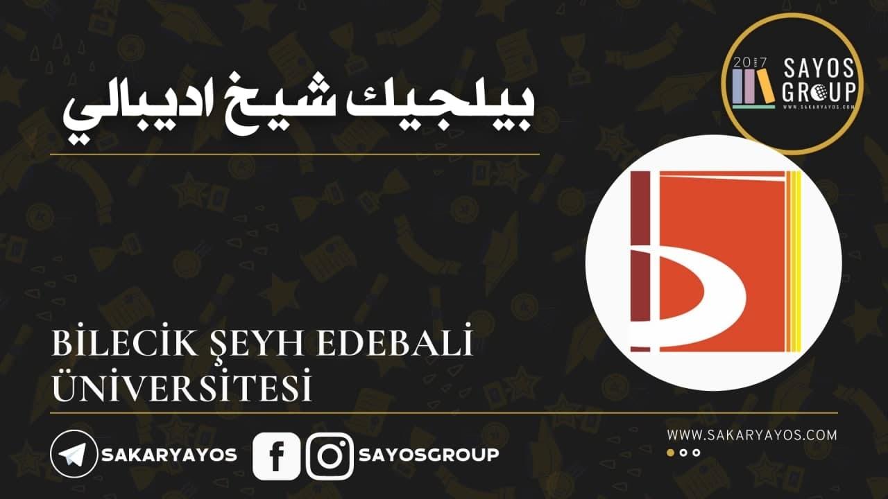 أعلنت جامعة بيلجيك شيخ اديبالي - Bilecik Şeyh Edebali Üniversitesi ، الواقعة في ولاية بيلجيك عن فتح باب التسجيل على امتحان اليوس والمفاضلة لعام 2021