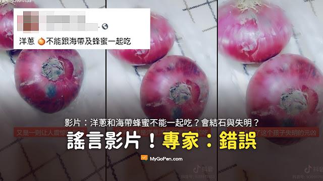 洋蔥不能跟海帶及蜂蜜一起吃 謠言 影片