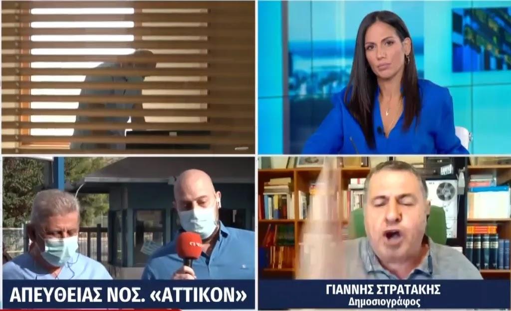Νοσηλευτής κατα  δημοσιογράφων και  έπεσαν να τον φάνε  ομαδικά ! ΒΙΝΤΕΟ