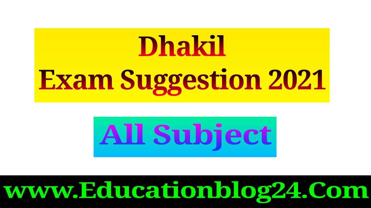 দাখিল পরীক্ষার সাজেশন ২০২১ (দাখিল সাজেশন ২০২১) | Dhakil Exam Suggestion 2021 All Subject