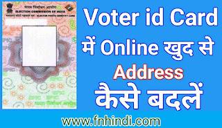 Online Voter ID Card Ka Address Kaise Change Kare | Voter ID Address Change