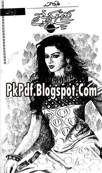 Kitne Pane Bikhry Thy By Abida Ahmed Pdf Free Download