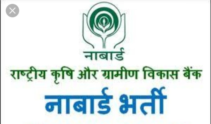 NABARD Officer Grade A Recruitment 2020|| Assistant Manager recruitment|| advertisement, post, exam patterns,online application and more details here