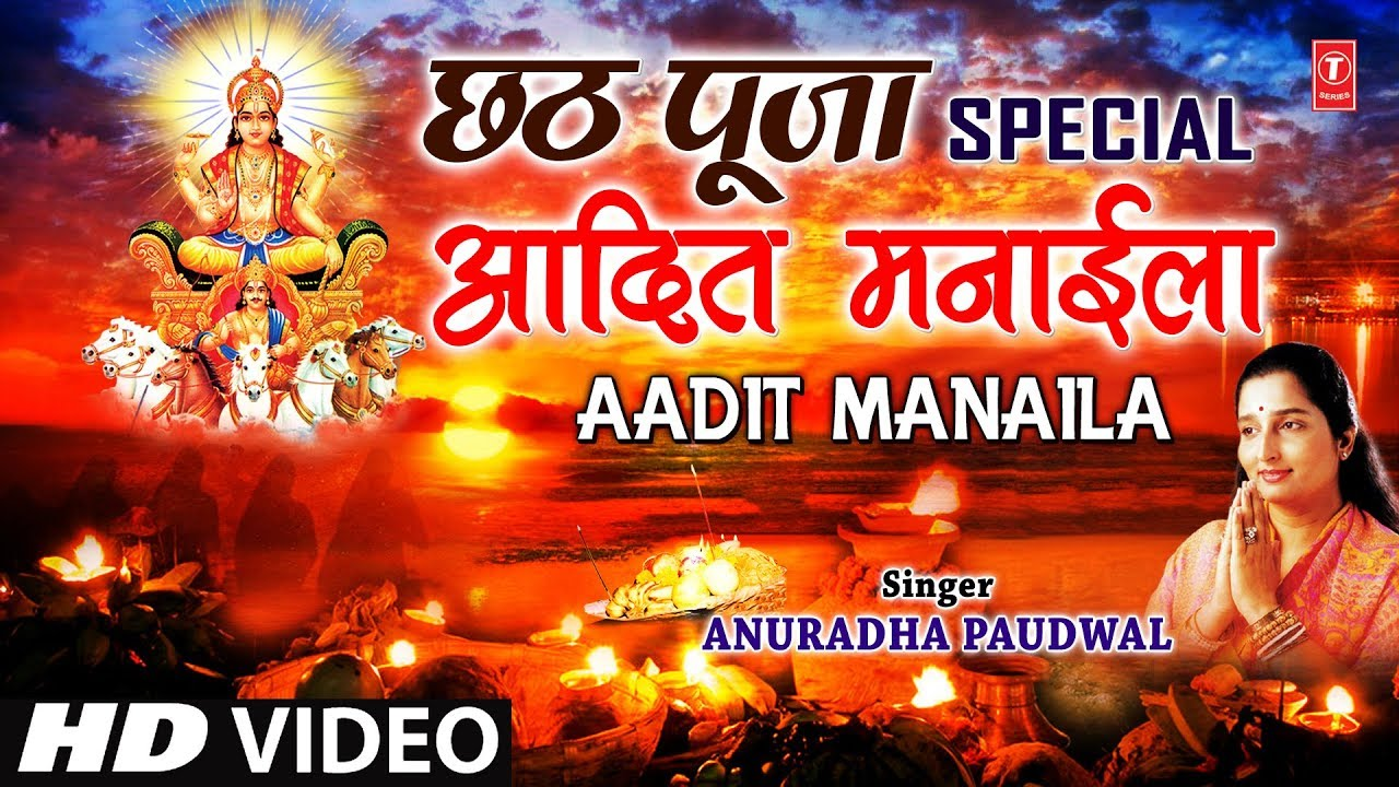 छठ पूजा Geet - (आदित मनाईला) Aadit Manaila LYRICS | ANURADHA PAUDWAL | Lyrics Over A2z
