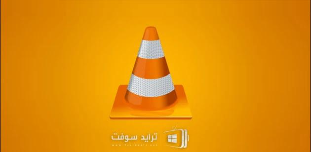 تنزيل VLC Media Player أخر اصدار للكمبيوتر