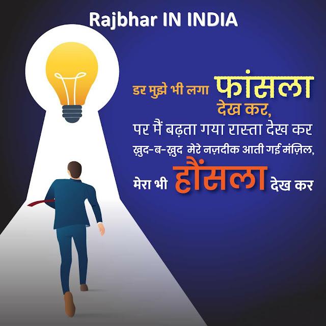 %2523MotivationalQuetos7 15 Best motivational quotes in hindi || Rajbhar IN INDIA || 2020