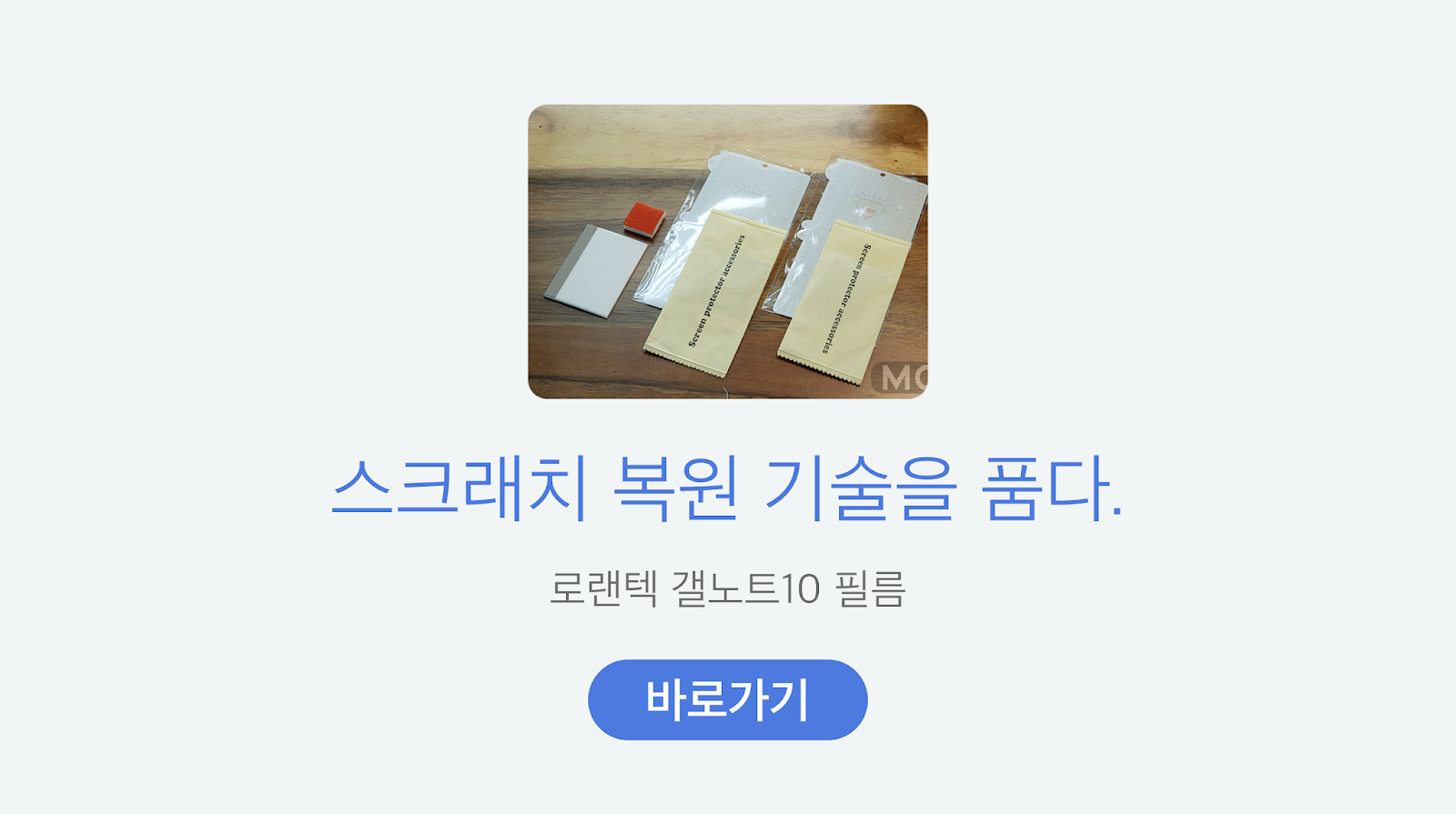https://search.shopping.naver.com/detail/detail.nhn?nv_mid=20688629619&cat_id=50004595&frm=NVSCPRO&query=로랜텍+노트10&NaPm=ct%3Djztnd7f4%7Cci%3D7b33f794a34a6809466c45df9f220139b31a0952%7Ctr%3Dslsl%7Csn%3D95694%7Chk%3D12f66be2639eae721d0a4341d44fa4bc1700ffe1
