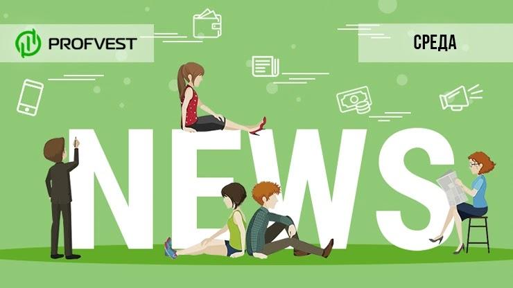 Новости от 07.03.21