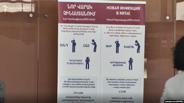 Primer caso de coronavirus en Armenia