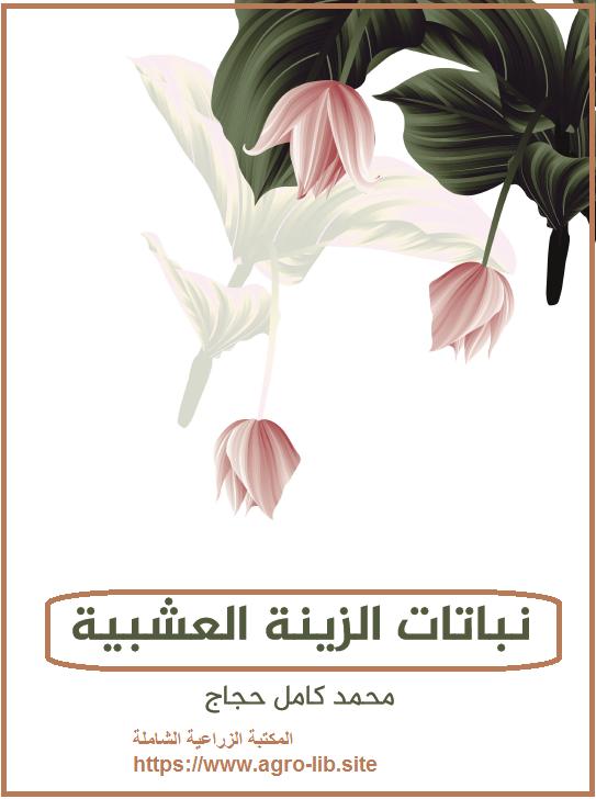 كتاب : دليل نباتات الزينة العشبية