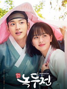 Sinopsis pemain genre Drama The Tale of Nokdu (2019)