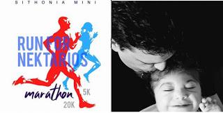 Στο Sithonia Mini Marathon  τρέχουμε για να ενισχύσουμε την μάχη του μικρού Νεκτάριου