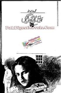 Hawain Rukh Badal Gain Episode 22 By Nighat Abdullah Pdf Free Download