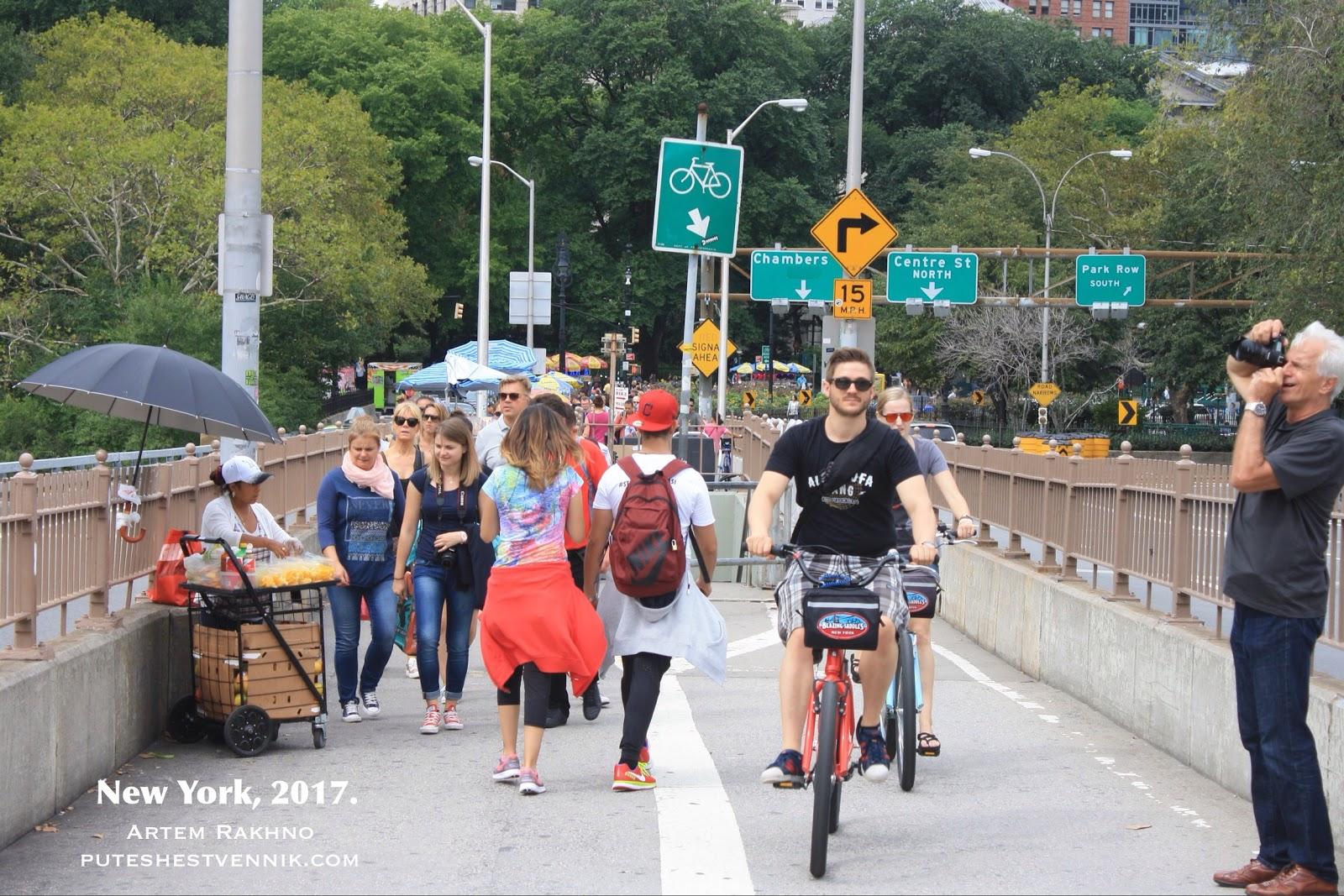 Велосипедисты и пешеходы на Бруклинском мосту