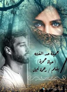 رواية جميلة حد الفتنة كاملة بقلم الكاتبة رحمة نبيل