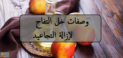 وصفات خل التفاح لإزالة التجاعيد