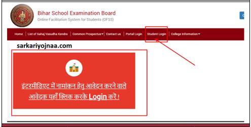 Bihar Board Intermediate