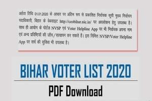 [नई लिस्ट] बिहार फाइनल वोटर लिस्ट PDF डाउनलोड अपना नाम देखें