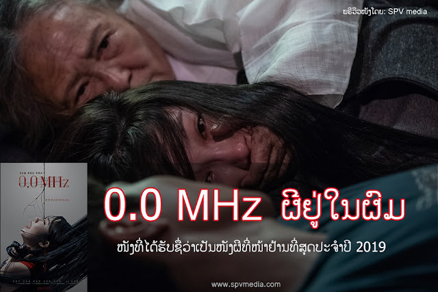 0.0 MHz movie, ຜີຢູ່ໃນຜົມ, ໜັງຜີ, ໜັງສະຫຍອງຂັວນ, ພຣີວິວໜັງ,  ແນະນຳໜັງໃໝ່, ໜັງມາໃໝ່, ໜັງເຂົ້າໃໝ່, spvmedia