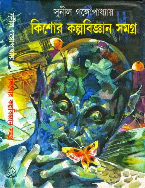 Sunil Gangopadhyay Bengali Science Fiction E-book PDF