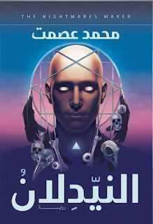 رواية النيدلان - محمد عصمت