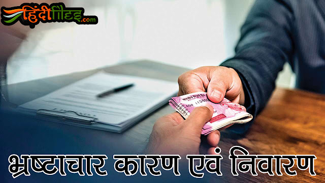 Essay on Corruption Causes and Prevention in Hindi