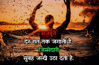 good morning quotes inspirational in hindi text(2021)