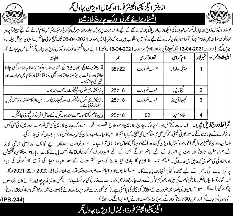 government,irrigation department canal division bahawal nagar,beldar, computer operator, khadim masjid,latest jobs,last date,requirements,application form,how to apply, jobs 2021,