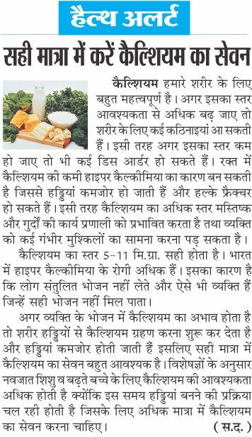 Healthmela: Calcium Best Health Tips In Hindi Language ...