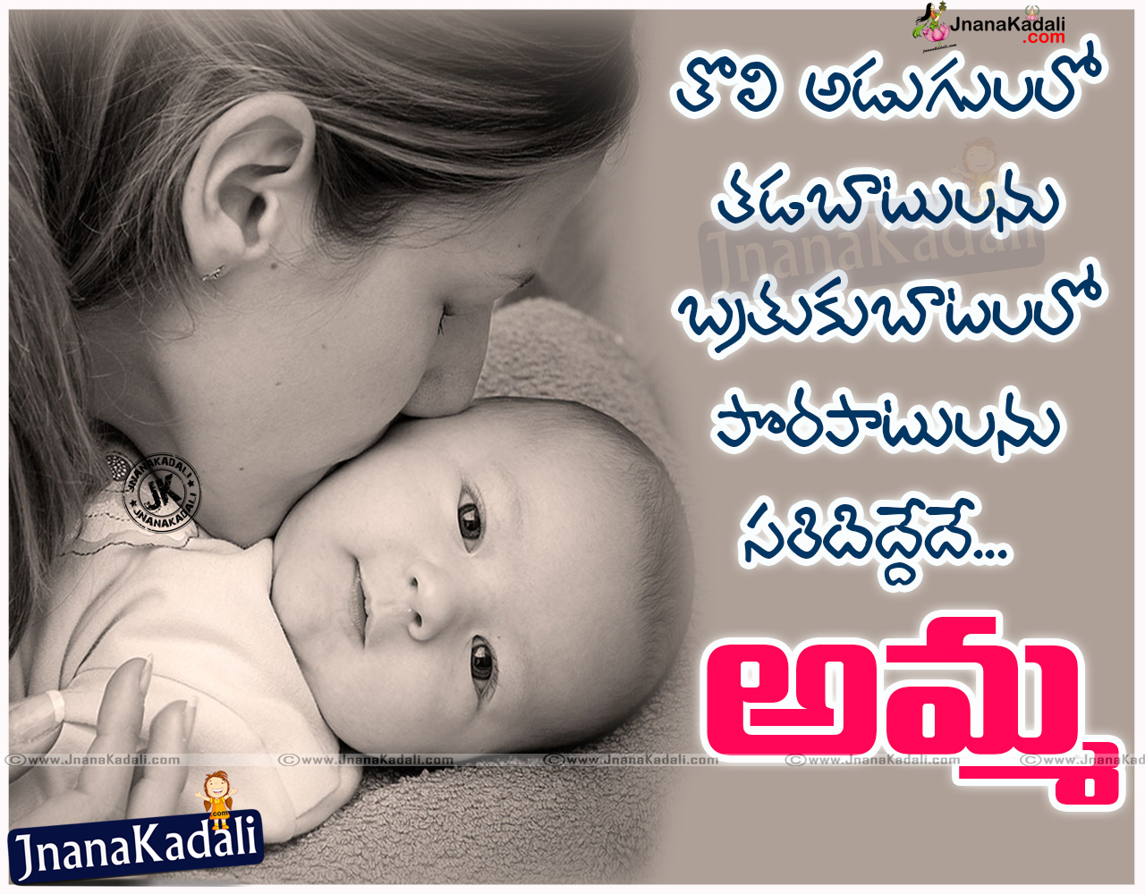 Imagenes De Mothers Love Quotes In Telugu